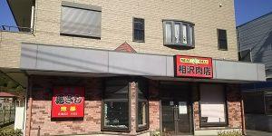 馬さしの相沢肉店