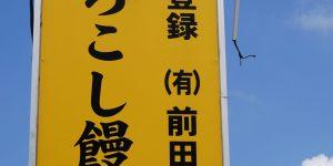 有限会社前田商店