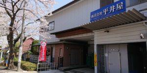 株式会社平井屋